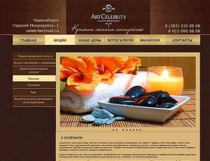 ArtCelebrity — Дизайн сайта