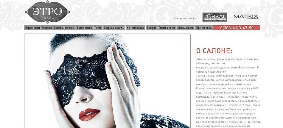 Этро — Дизайн сайта