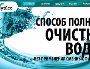 NeolytEco — Создание сайта